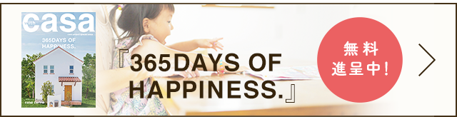 期間限定 365DAYS OF HAPPINESS.無料進呈中!